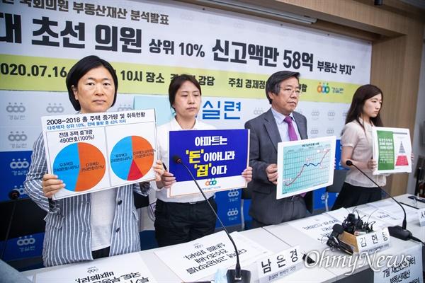 16일 오전 서울 종로구 경제정의실천시민연합에서 21대 초선 국회의원 부동산재산 분석발표 기자회견을 열고 있다.