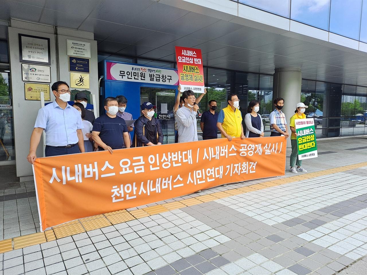 천안시민연대가 천안시청 앞에서 기자회견을 열고 있다.