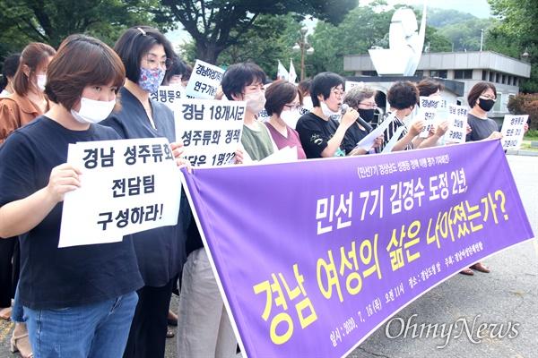경남여성단체연합을 비롯한 여성단체들이 7월 16일 경남도청 정문 앞에서 기자회견을 열었다.