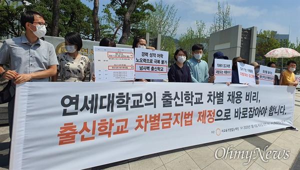 사교육걱정없는세상이 16일 오전 서울 연세대 정문 앞에서 기자회견을 열고 있다.
