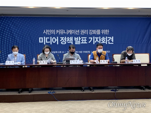 31개 언론·시민·사회단체로 구성된 미디어개혁시민네트워크가 16일 오후 서울 프레스센터에서 기자회견을 열고 '시민의 커뮤니케이션 권리 강화를 위한 미디어 정책'을 발표하고 있다.