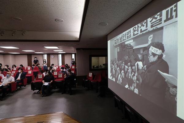 16일 오전 서울 용산구 민주인권기념관에서 열린 '국가보안법을 박물관으로' 전시회 기자회견에서 전시 관련 브리핑이 진행되고 있다.