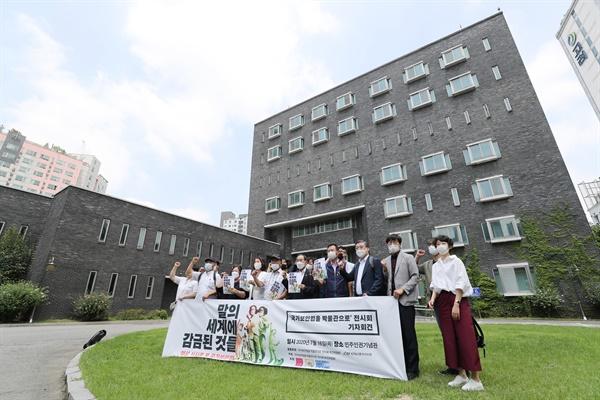 16일 오전 서울 용산구 민주인권기념관에서 열린 '국가보안법을 박물관으로' 전시회 기자회견을 마친 뒤 참석자들이 기념촬영하고 있다. 전시는 다음달 25일부터 9월 26일까지 진행될 예정이다.