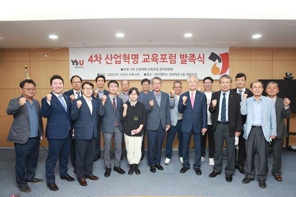 '4차산업혁명 교육포럼' 발대식이 7월 15일 영산대학교 양산캠퍼스에서 열렸다.