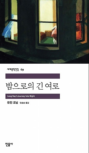 <밤으로의 긴 여로>, 유진 오닐 지음, 민승남 옮김, 민음사(2002)