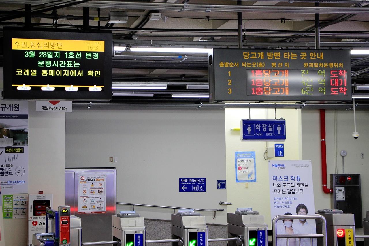 수인선과 4호선이 만나는 한대앞역 맞이방에 수인선과 4호선의 열차 도착 표시기가 동시에 가동되고 있다.