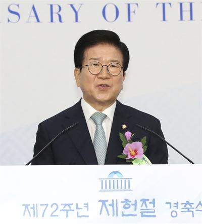 박병석 국회의장이 17일 오전 국회에서 열린 제72주년 제헌절 경축식에서 경축사를 하고 있다.