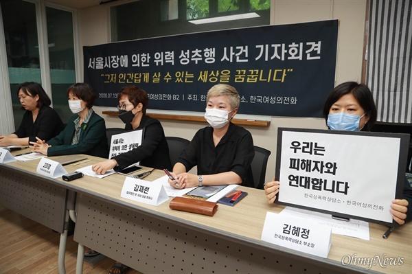 지난 13일 서울 은평구 한국여성의전화 교육관에서 '서울시장에 의한 위력 성추행 사건 기자회견'이 열렸다.