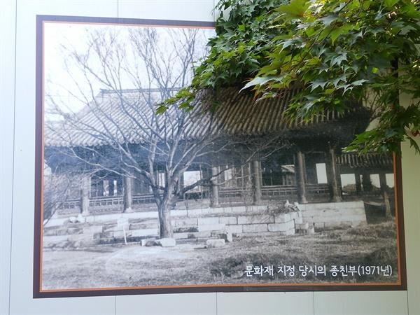 1971년 당시의 종친부 건물. 서울시 종로구 정독도서관 구내에서 찍은 사진.