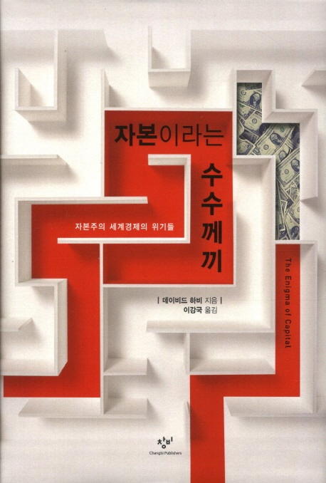 데이비드 하비, 『자본이라는 수수께끼』, 2012, 창비
