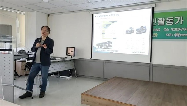 강연 중인 송상석 사무처장 녹색교통운동 송상석 사무처장이 기후위기와 교통을 주제로 강연하고 있다.