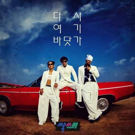 싹쓰리가 발표한 싱글 '다시 여기 바닷가' 표지
