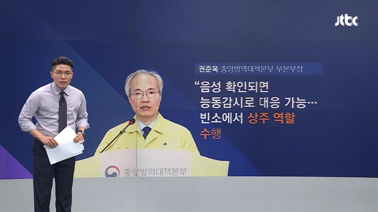 JTBC <뉴스룸>의 한 장면