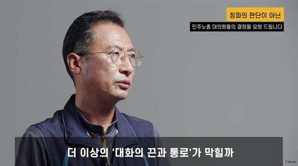 20일 '민주노총 대의원들의 결정을 요청드립니다'라는 제목으로 영상을 올린 김명환 위원장