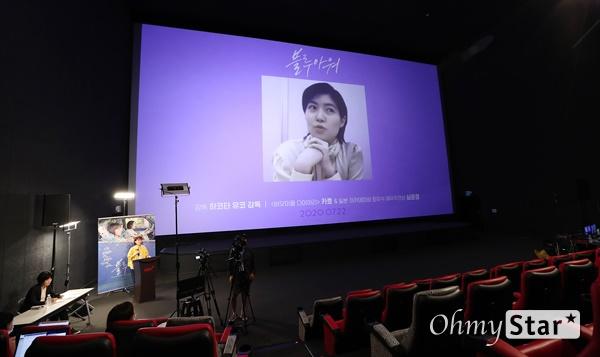 '블루 아워' 심은경, 일본도 반한 밝은 매력 20일 오후 서울 용산의 한 상영관에서 열린 영화 <블루 아워> 시사회 및 화상 라이브 컨퍼런스에서 일본에 머무르고 있는 심은경 배우가 질문에 답하며 작품을 소개하고 있다. <블루 아워>는 완벽하게 지친 CF 감독이 자유로운 친구 기요우라(심은경)와 돌아가고 싶지 않았던 고향으로 여행을 떠난 이야기를 그린 힐링 무비다. 22일 개봉 예정.