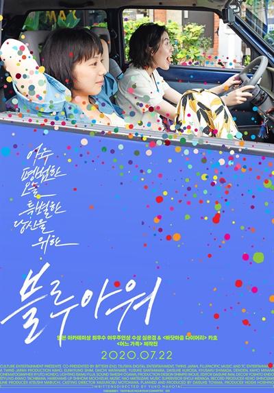 영화 <블루 아워> 포스터