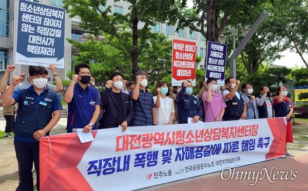 민주노총 공공운수노조 대전지역일반지부 21일 오후 대전시청 북문 앞에서 기자회견을 열고 대전청소년상담센터 센터장의 직원 폭행 진상조사와 센터장 해임을 촉구했다.