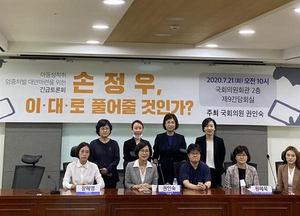 21일 오전 서울 영등포구 국회의원회관에서 권인숙 의원실 주최로 '손정우, 이대로 풀어줄 것인가' 토론회가 열렸다.