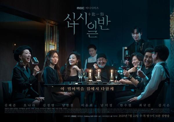MBC 새 수목드라마 <십시일반>은 인간의 탐욕에 관한 고찰을 다룬 블랙 코미디 추리극이다.
