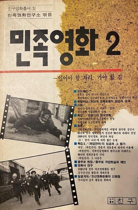 <민족영화2>