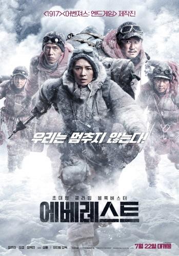 <에베레스트> 영화 포스터