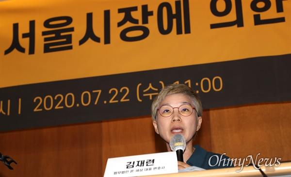 22일 오전 서울 중구 한 기자회견장에서 열린 '서울시장에 의한 위력 성폭력 사건 2차 기자회견'에서 김재련 법무법인 온-세상 대표변호사가 발언하고 있다.
