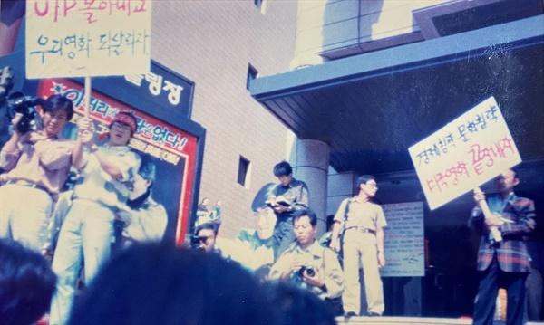 1988년 UIP직배반대시위를 벌이고 있는 대학영화연합