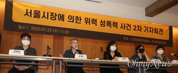 22일 오전 서울 중구 한 기자회견장에서 서울시장에 의한 위력 성폭력 사건 2차 기자회견이 열리고 있다.