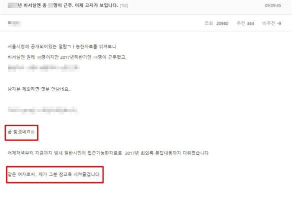 피해자 측이 2차기자회견에서 언급한 글은 딴지일보에 올라온 '2차 가해 글'로 추정된다.
