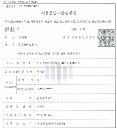 서울중앙지방검찰청에서 받은 불기소이유 통지서. 검찰의 진짜 권력은 불기소권에서 나온다.
