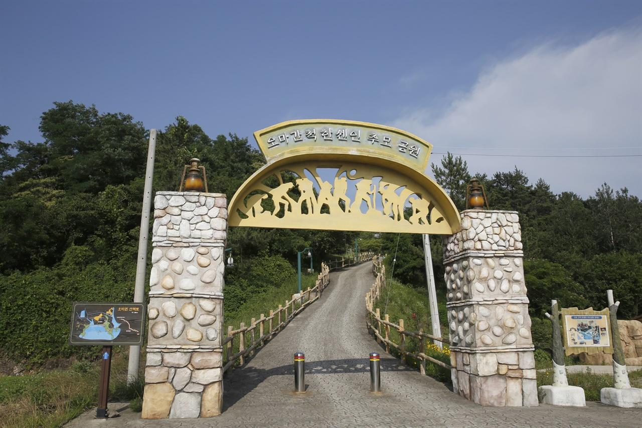 고흥 오마간척 한센인 추모공원. 한센인들의 한이 서려있는 곳이다.