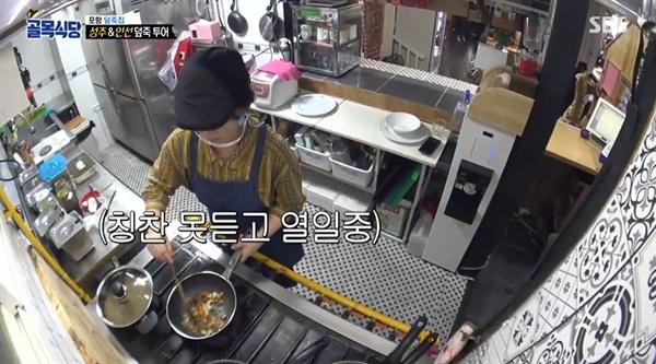 SBS 예능 <골목식당>의 한 장면
