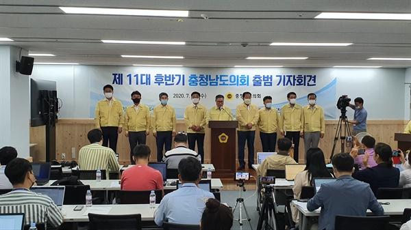 충남도의회 후반기 출범 기자회견이 112호 회의실에서 진행되고 있다.