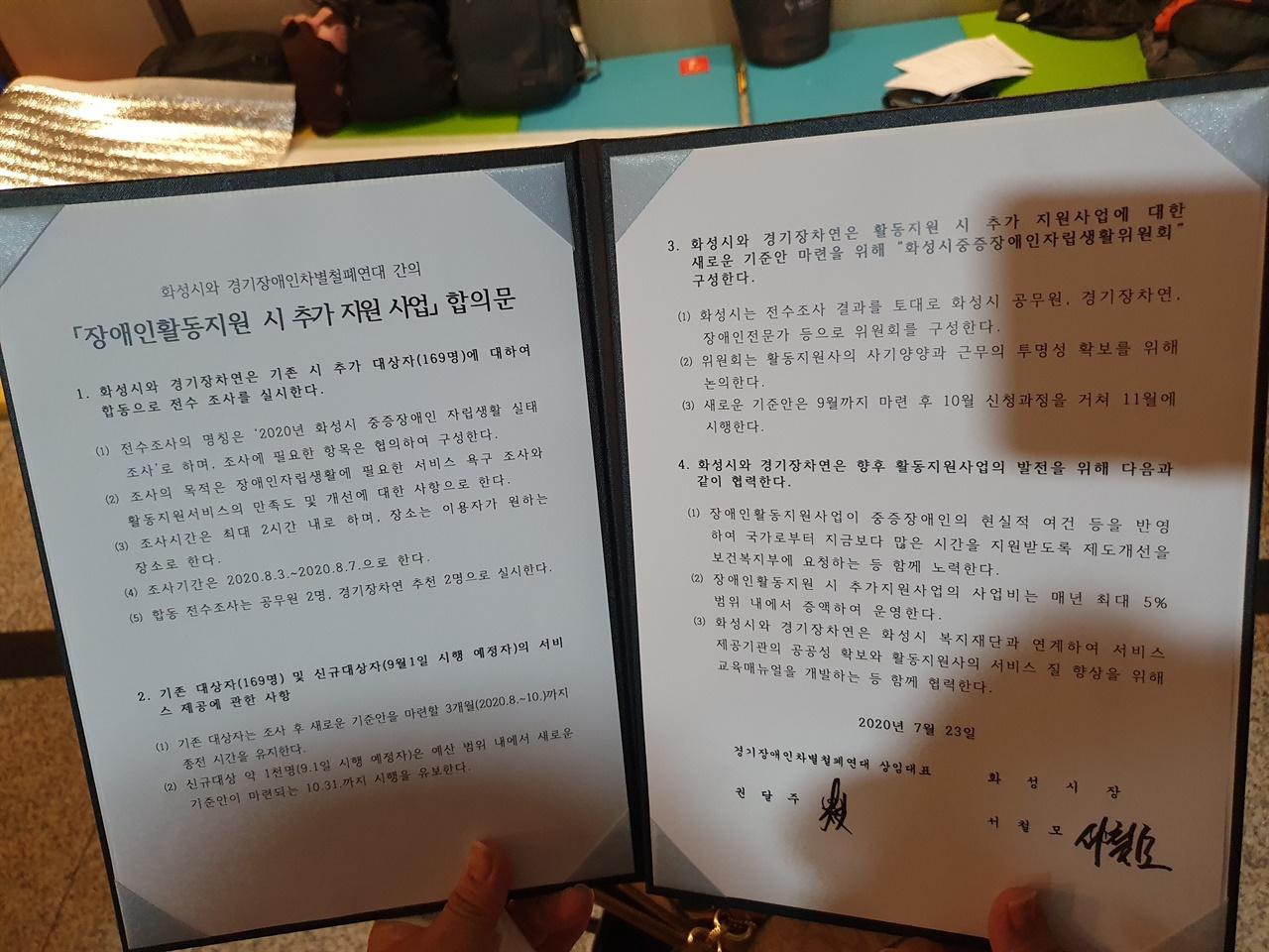 화성시와 경기장애인차별철폐연대는 23일 오후 합의문에 서명했다. 화성시장실 앞 점거농성 7일 만이다.