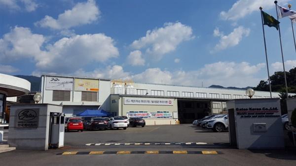 대구 달성공단에 위치한 한국게이츠 공장