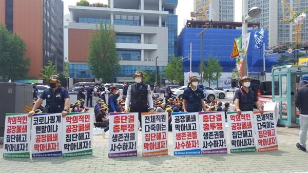 7월 9일 더불어민주당 대구시당 앞에서 피켓팅 하고 있는 한국게이츠 노동자들
