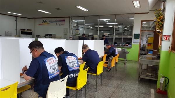 한국게이츠 공장 회사 식당에서 점심 식사 중인 게이츠 노동자들