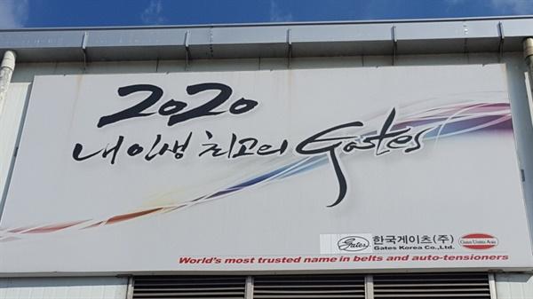 한국게이츠 공장 건물에 게시되어 있는 한국게이츠의 2020년 슬로건