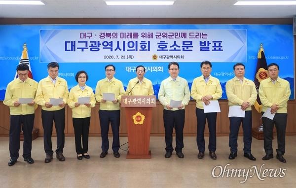 대구시의회는 23일 장상수 의장을 비롯한 의장단이 기자회견을 열고 대구경북통합신공항 이전지 최정 결정을 위해 군위군에 양보를 호소했다.