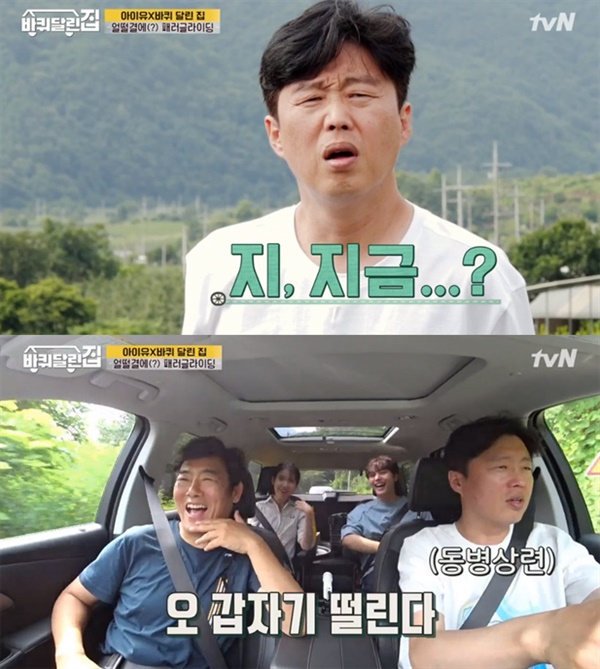 지난 23일 방영된 tvN '바퀴 달린 집'의 주요 장면