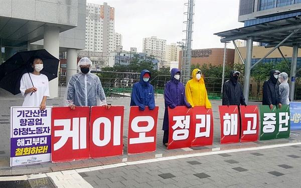 민주노총 전국공공운수노동조합 관계자들이 13일 오전 인천시 미추홀구 정부인천지방합동청사 앞에서 아시아나항공 하청노동자에 대한 부당해고를 규탄하는 집회를 열고 있다.