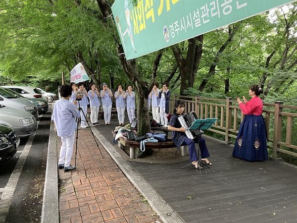 경주 황성동 주민자치센터 아르페지오 연주단 모습