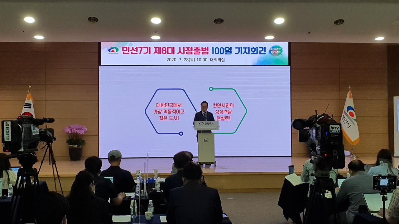박상돈 천안시장 취임 100일 기자회견이 대회의실에서 진행되고 있다.