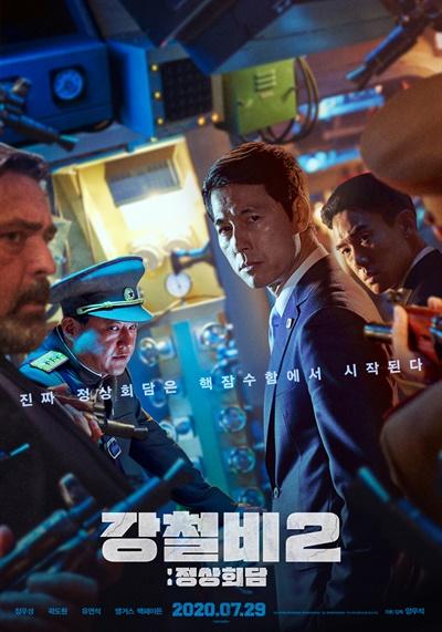 영화 <강철비2: 정상회담> 포스터.