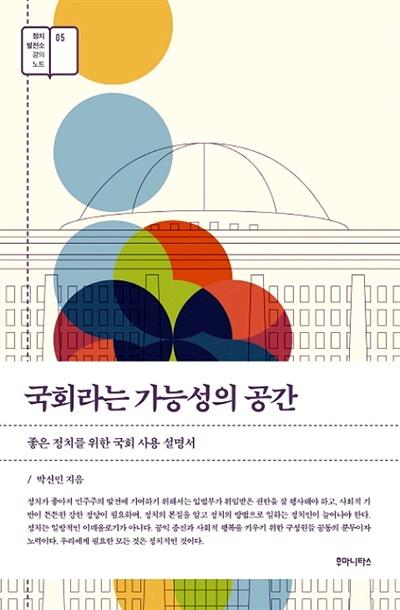 박선민 보좌관이 최근 내놓은 책 <국회라는 가능성의 공간>. 부제는 '좋은 정치를 위한 국회 사용 설명서'다.