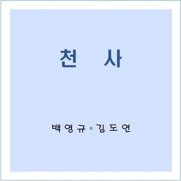 지난달 6월 9일 백영규가 후배 가수 김도연과 함께 발표한 '천사'는 코로나19 속 최전선에서 바이러스와 싸우는 의료진을 향한 고마움을 담았다.