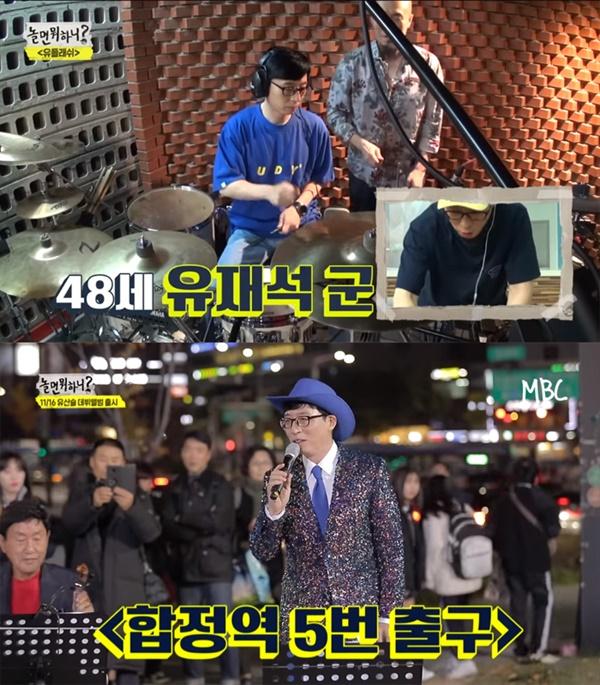 MBC '놀면 뭐하니'의 한 장면