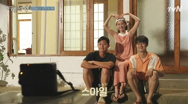 tvN <여름방학> 한 장면.
