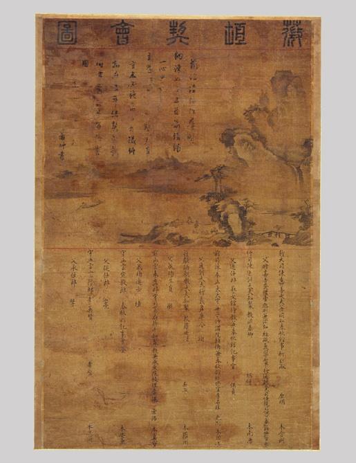 언론기관인 사간원 관리들의 모임을 그린 1540년작 '성세창 제시 미원계회도(成世昌 題詩 薇垣契會圖)'