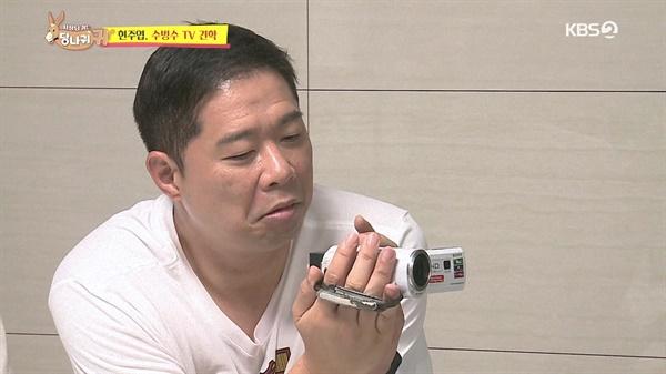KBS 2TV <사장님 귀는 당나귀 귀>의 한 장면